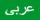 Change to Arabic